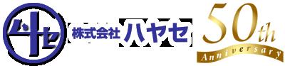 株式会社ハヤセ